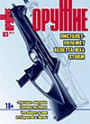 Оружие № 3 – 2013