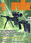 Оружие № 4 – 2013