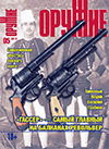 Оружие № 5 – 2013