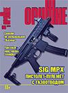 Оружие № 6 – 2013