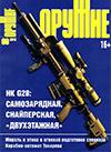 Оружие № 9 – 2013