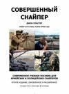 Совершенный снайпер. Полное руководство по подготовке военных и полицейских снайперов