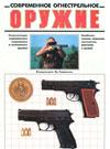 Современное огнестрельное оружие. Энциклопедия современного спортивного и охотничьего оружия
