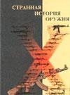 Странная история оружия. С.Г.Симонов - неизвестный гений России, или кто и как разоружил советского солдата