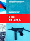 9-мм ПП «Кедр». Учебное пособие