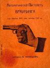 Автоматический пистолет Браунинга 1-го образца 1900 года, калибра  7,65 мм