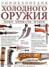 Энциклопедия холодного оружия: Ножи. Кинжалы. Штыки