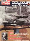 Мир оружия № 1 (01) – 2004