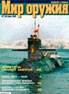 Мир оружия № 7 (10) – 2005