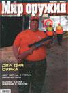 Мир оружия № 8 (11) – 2005