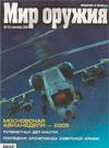 Мир оружия № 9 (12) – 2005