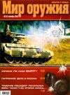 Мир оружия № 10 (13) – 2005