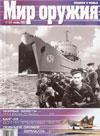 Мир оружия № 11 (14) – 2005