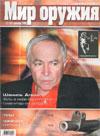 Мир оружия № 12 (15) – 2005