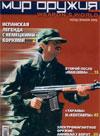Мир оружия № 2 (05) – 2005