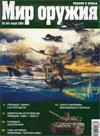 Мир оружия № 3 (06) – 2005