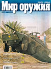Мир оружия № 4 (07) – 2005