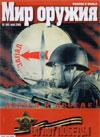 Мир оружия № 5 (08) – 2005
