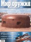 Мир оружия № 1 (16) – 2006