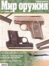 Мир оружия № 2 (17) – 2006