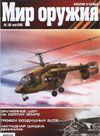 Мир оружия № 5 (20) – 2006