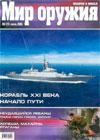 Мир оружия № 6 (21) – 2006