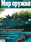 Мир оружия № 7 (22) – 2006