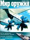 Мир оружия № 9 (24) – 2006