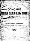 Описание австрийского пулемета системы Шварцлозе М. 1907-12 г.