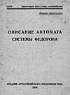 Описание автомата системы Федорова