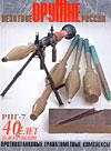 Оружие 2001. Пехотное оружие России. Отечественные противотанковые  гранатометные комплексы