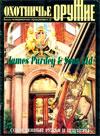 Оружие № 2 – 2002 г. Охотничье оружие (историческая серия). James  Purdey & Sons Ltd. Современные ружья и штуцеры