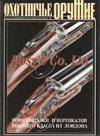 Оружие № 3 – 2002 г. Охотничье оружие (историческая серия). Boss  & Co Ltd. Горизонталки и вертикалки высшего класса из Лондона