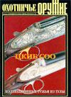Оружие № 5 – 2002 г. Охотничье оружие (историческая серия). ЦКИБ  СОО. Коллекционные ружья из Тулы