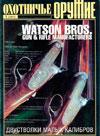 Оружие № 1 – 2003 г. Охотничье оружие. Watson Bros. Gun & rifle  manufacturers. Двустволки малых калибров.