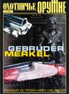 Оружие № 2 – 2003 г. Охотничье оружие. Gebruder Merkel. Ружья и  тройники из Зуля.