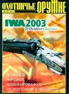 Оружие № 4-5 – 2003 г. Охотничье оружие. IWA 2003 & Outdoor  Classics. Дробовое нарезное комбинированное со всего мира в Нюрнберге.