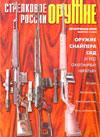 Оружие № 4 – 2003 г. Стрелковое оружие России (историческая серия).  Оружие снайпера СВД и его охотничьи «братья»