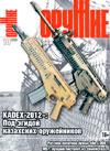Оружие № 10 – 2012