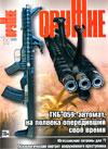 Оружие № 11 – 2012