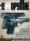 Оружие № 12 – 2012