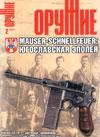 Оружие № 2 – 2012