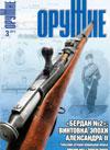 Оружие № 3 – 2012