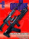 Оружие № 4 – 2012