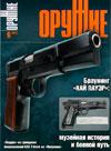 Оружие № 6 – 2012