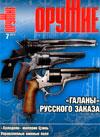 Оружие № 7 – 2012