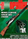 Оружие № 8 – 2012