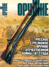 Оружие № 9 – 2012
