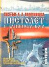 Пистолет в ближнем бою (система А.А. Кадочникова)