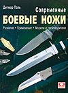 Современные боевые ножи. Развитие, применение, модели и  производители